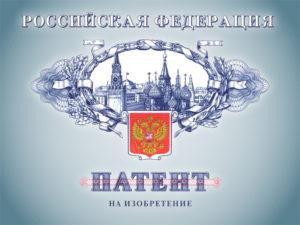 Патентная компания ГОСТПАТЕНТ