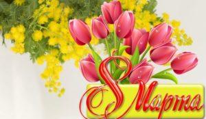 Поздравляем прекрасных дам с весенним праздником - 8 марта!